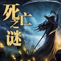 历史名人死亡之谜【全集】