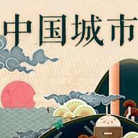 听世界-中国城市