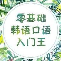 零基础韩语口语入门王—基础篇