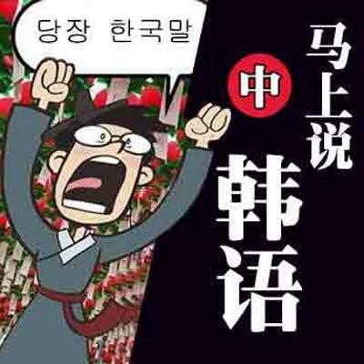 马上说韩语(中)
