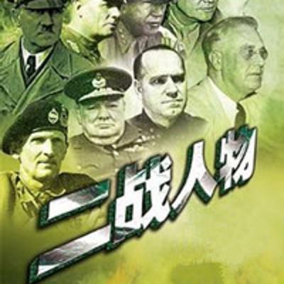 二战人物【全集】