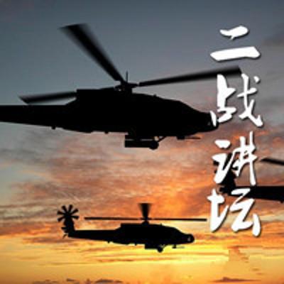 二战讲坛【全集】