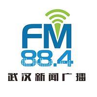 武汉新闻广播