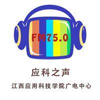 江西应用科技学院广播台