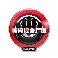 东港新闻综合广播