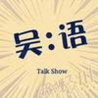 吴语TalkShow