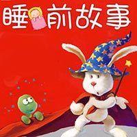 宝宝睡前故事(广播版)