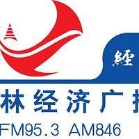 吉林经济广播FM95.3AM846