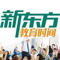 新东方教育时间
