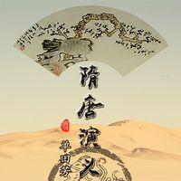 单田芳:隋唐演义