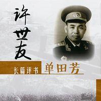 单田芳:少林将军许世友