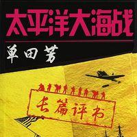 单田芳:太平洋大海战