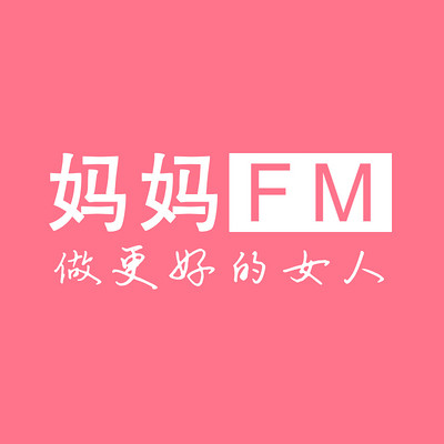 妈妈FM|情感碎片