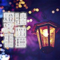 灯火阑珊-遇见爱