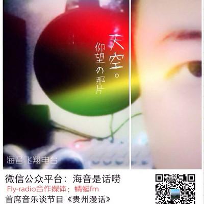 贵州漫话(音乐)