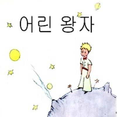 小王子(韩语版)