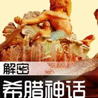 王以欣解密希腊神话【全集】