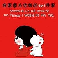 我愿意为你做的101件事(韩语)