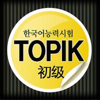 TOPIK必备单词书(初+高)