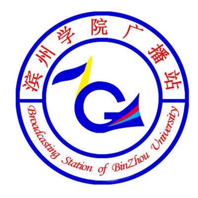滨州学院广播站