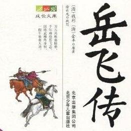 刘兰芳:岳飞传