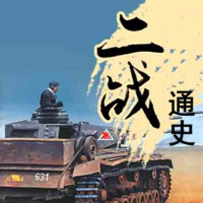 二战通史【全集】