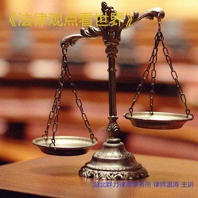 法律观点看世界