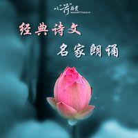 中国名家诗文精品(名家朗诵)