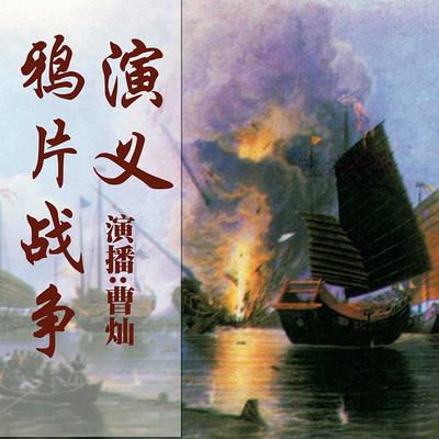 曹灿:鸦片战争演义