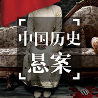 中国历史悬案【全集】