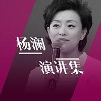 杨澜演讲集