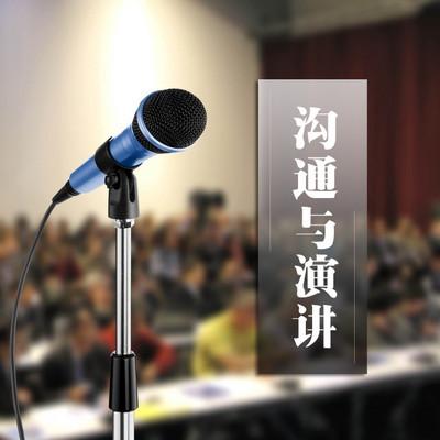 演讲:一种宏观的沟通
