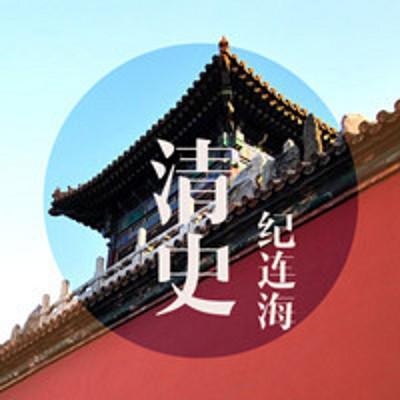 纪连海讲清史【全集】