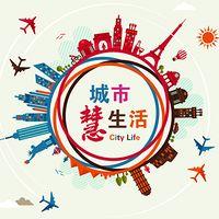 城市慧生活