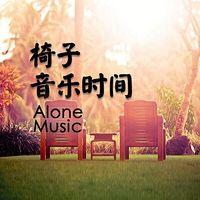 椅子音乐时间