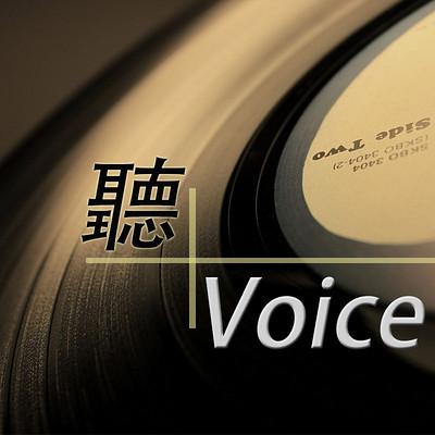 【聼voice】