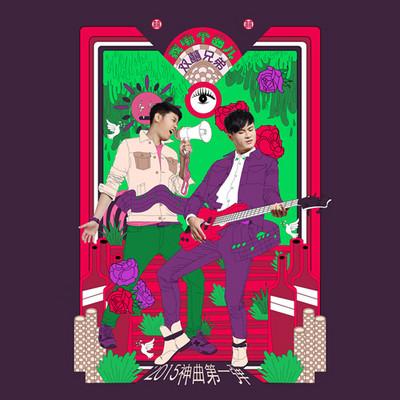 双囍兄弟组合电台节目合辑