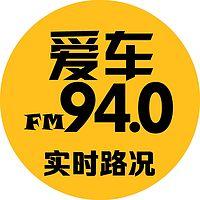 青岛广播爱车940