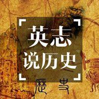 英志说历史【全集】