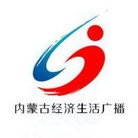 内蒙古经济生活广播