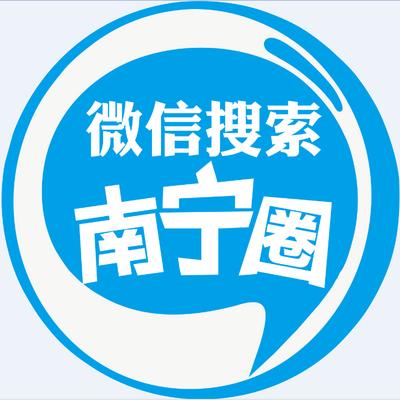 南宁圈FM