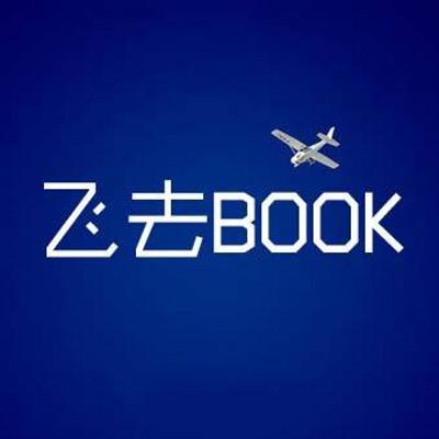 飞去BOOK