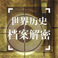 世界历史档案解密【全集】