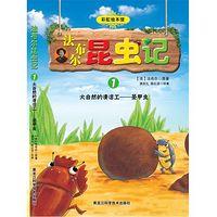 法布尔昆虫记:大自然的清洁工--圣甲虫