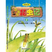 法布尔昆虫记:夏夜里的小灯笼--萤火虫