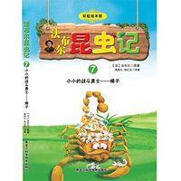 法布尔昆虫记:小小的战斗勇士--蝎子