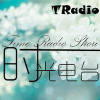 时光电台Time Radio Show