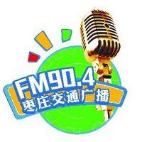 枣庄交通文艺广播