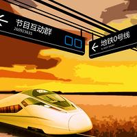 地铁0号线