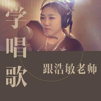 跟浩敏老师学唱歌